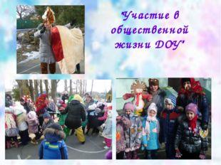 """""""Участие в общественной жизни ДОУ"""""""