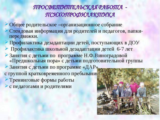 Общее родительское –организационное собрание Стендовая информация для родител...