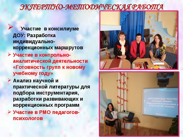 Участие в консилиуме ДОУ: Разработка индивидуально-коррекционных маршрутов У...