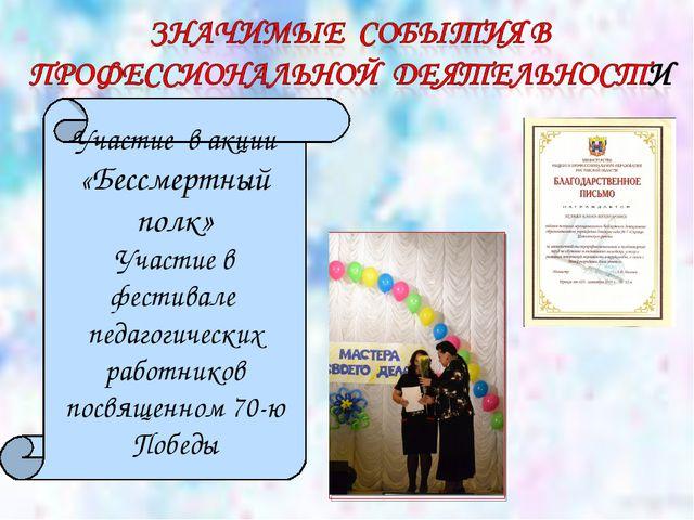 Участие в акции «Бессмертный полк» Участие в фестивале педагогических работни...