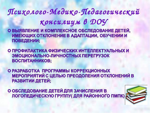 Психолого-Медико-Педагогический консилиум в ДОУ