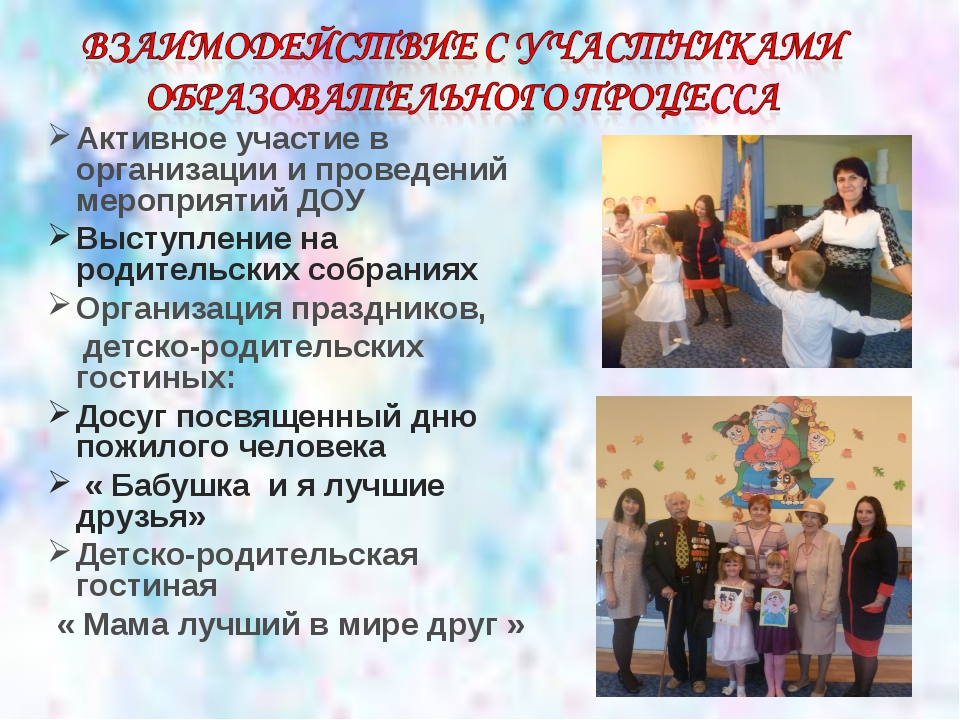 Активное участие в организации и проведений мероприятий ДОУ Выступление на ро...