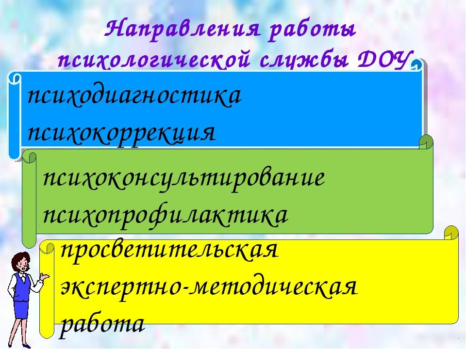 Направления работы психологической службы ДОУ психодиагностика психокоррекция...