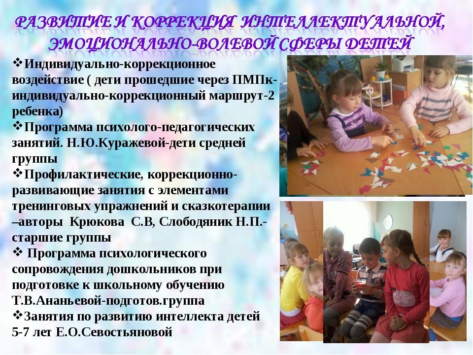Индивидуально-коррекционное воздействие ( дети прошедшие через ПМПк- индивиду...