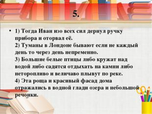 5. 1) Тогда Иван изо всех сил дернул ручку прибора и оторвал её. 2) Туманы в
