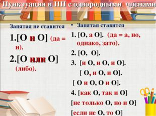 Пунктуация в ПП с однородными членами Запятая не ставится [О и О] (да = и). [