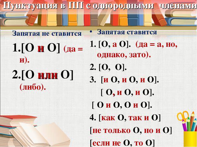 Пунктуация в ПП с однородными членами Запятая не ставится [О и О] (да = и). [...