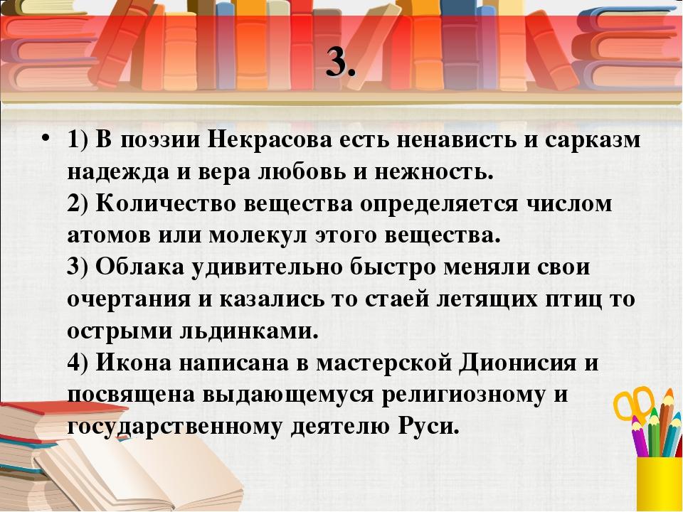3. 1) В поэзии Некрасова есть ненависть и сарказм надежда и вера любовь и неж...