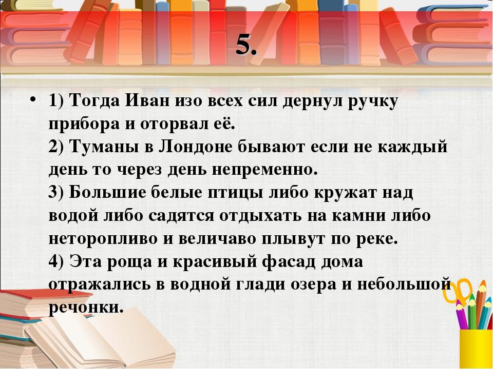 5. 1) Тогда Иван изо всех сил дернул ручку прибора и оторвал её. 2) Туманы в...
