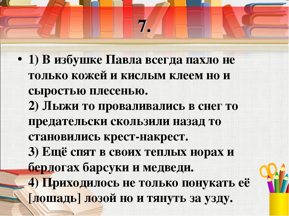 7. 1) В избушке Павла всегда пахло не только кожей и кислым клеем но и сырост...