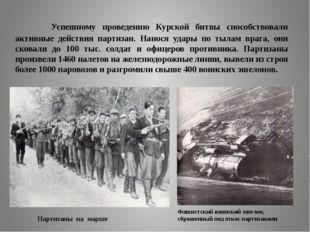 Успешному проведению Курской битвы способствовали активные действия партизан