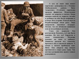 А кто не знает имя юного партизана –разведчика из с. Устинка Щебекинского рай