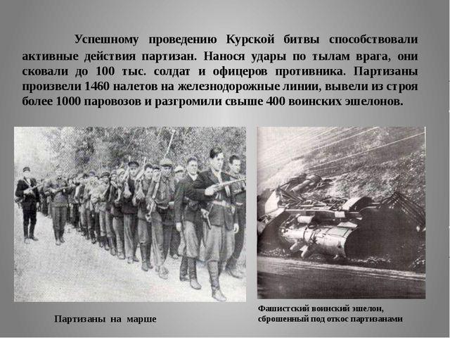 Успешному проведению Курской битвы способствовали активные действия партизан...