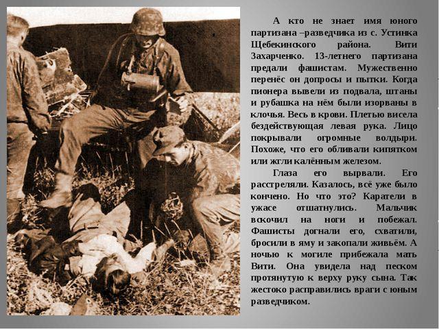 А кто не знает имя юного партизана –разведчика из с. Устинка Щебекинского рай...