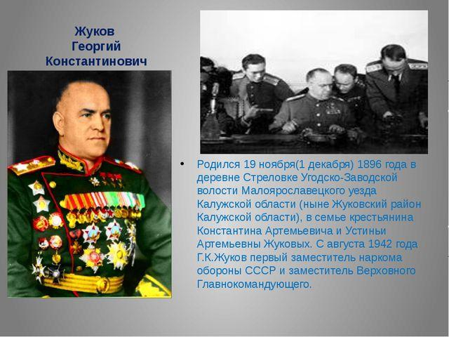 Жуков Георгий Константинович Родился 19 ноября(1 декабря) 1896 года в деревне...