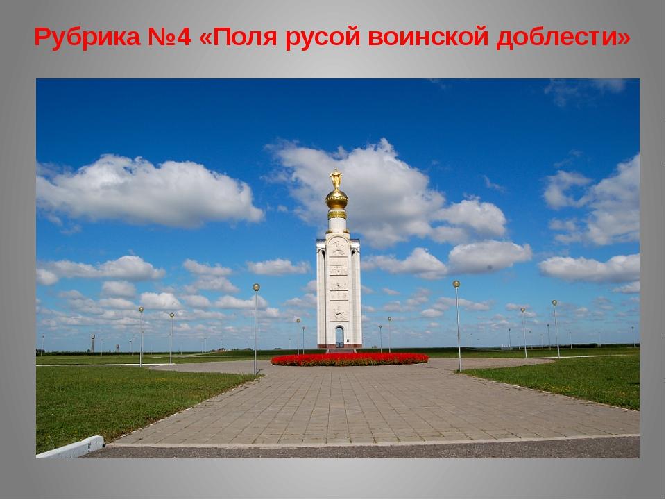 Рубрика №4 «Поля русой воинской доблести»