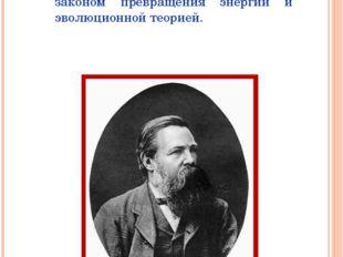 Ф.Энгельс утверждал, что создание клеточной теории Шванном было одним из трёх