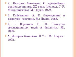 Использованная литература 1. Кацнельсон 3. С., Клеточная теория в ее историче