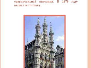 В 1848–1878 – профессор Льежского университета. В 1848 году стал профессором