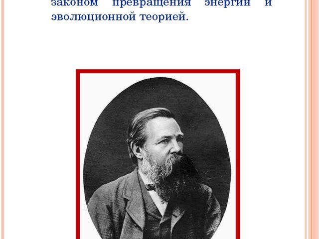 Ф.Энгельс утверждал, что создание клеточной теории Шванном было одним из трёх...