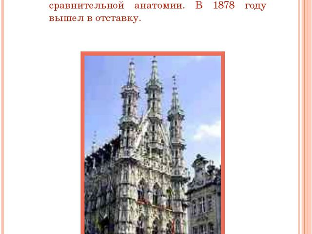 В 1848–1878 – профессор Льежского университета. В 1848 году стал профессором...
