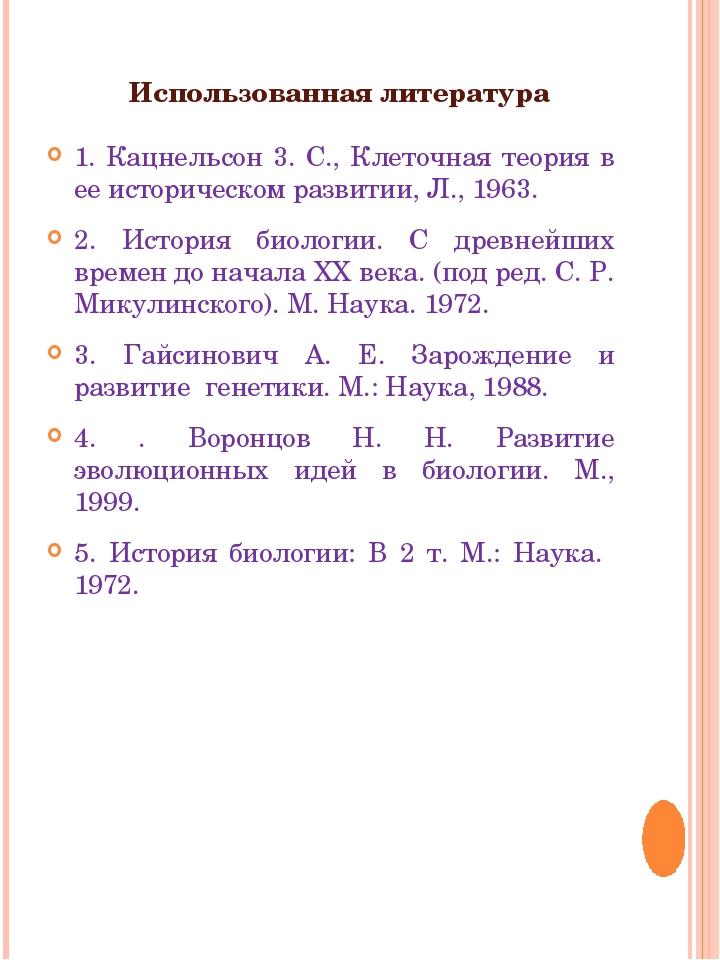 Использованная литература 1. Кацнельсон 3. С., Клеточная теория в ее историче...