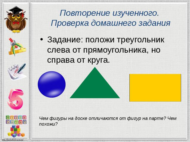 Повторение изученного. Проверка домашнего задания Задание: положи треугольник...