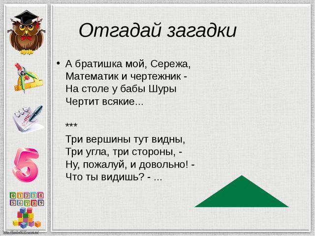 Задания для олимпиады в школе тема плоские фигуры 4 класс