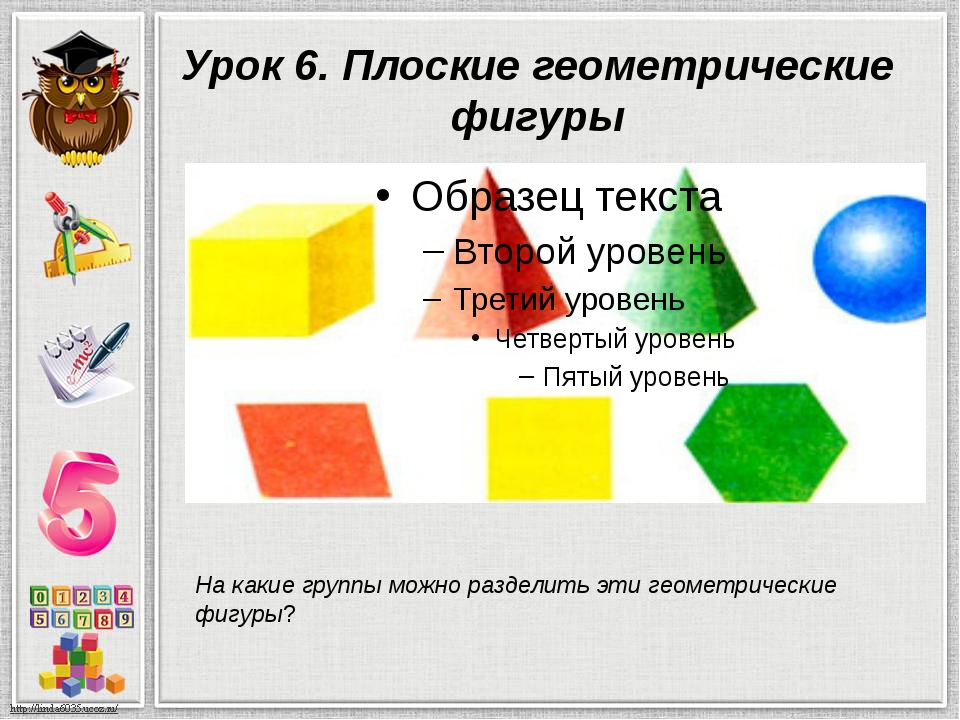 Урок 6. Плоские геометрические фигуры На какие группы можно разделить эти гео...