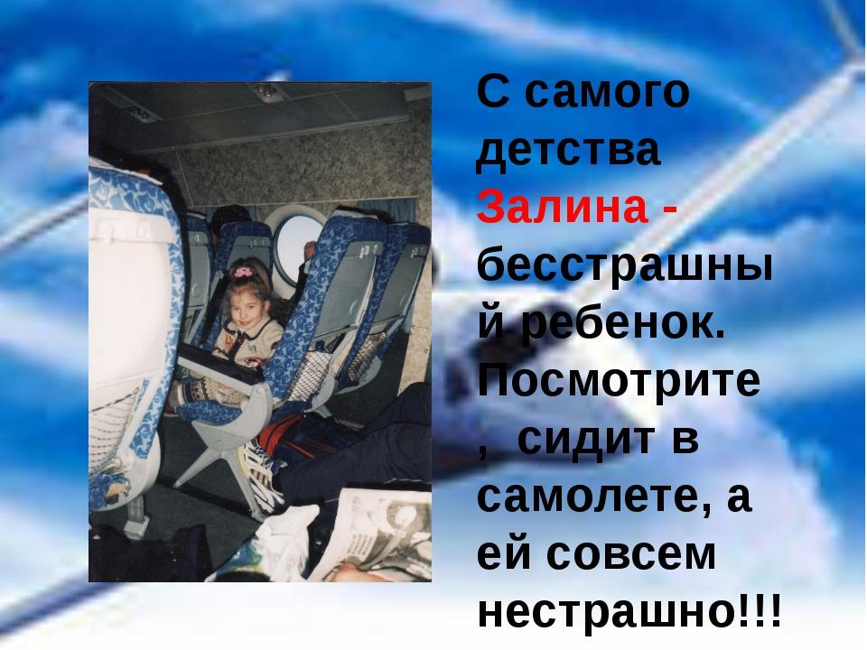 С самого детства Залина - бесстрашный ребенок. Посмотрите , сидит в самолете,...