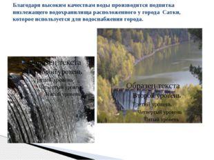Благодаря высоким качествам воды производится подпитка низлежащего водохранил
