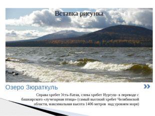 Справа хребет Усть-Катав, слева хребет Нургуш- в переводе с башкирского «луче