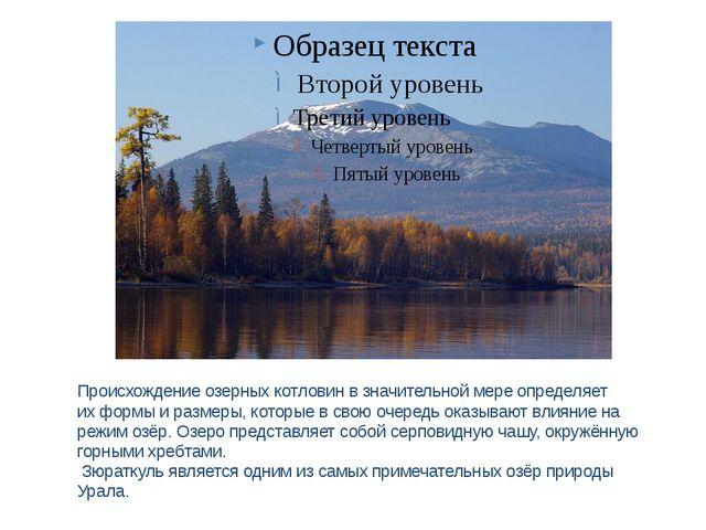 Происхождение озерных котловин взначительной мере определяет ихформы иразм...