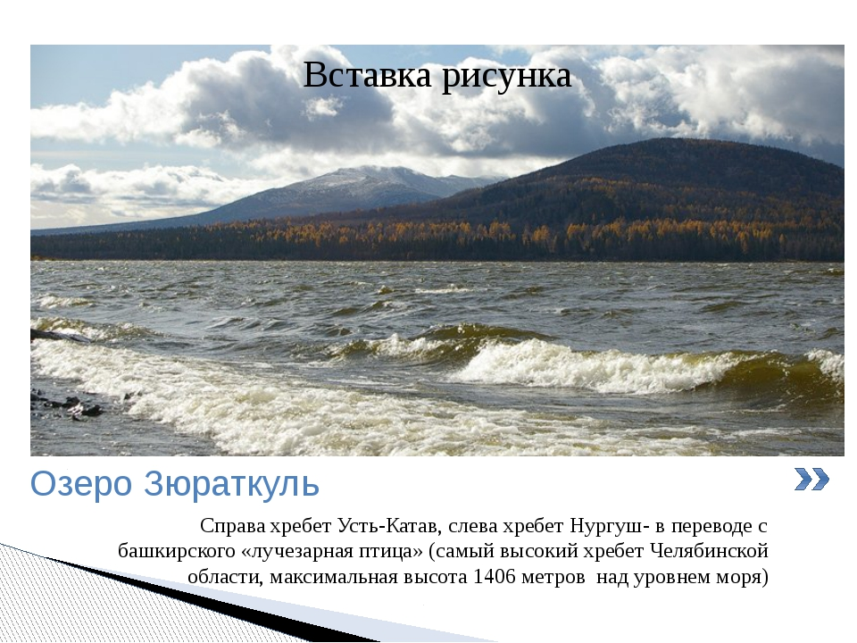 Справа хребет Усть-Катав, слева хребет Нургуш- в переводе с башкирского «луче...