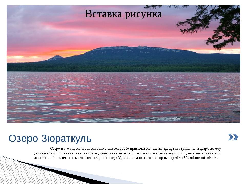 Озеро и его окрестности внесено в список особо примечательных ландшафтов стра...