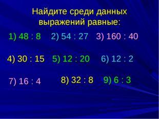 Найдите среди данных выражений равные: 1) 48 : 8 6) 12 : 2 9) 6 : 3 2) 54 : 2