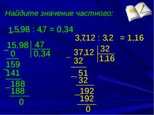 Найдите значение частного: 1 , 47 5 , 98 : 4 , 7 15, 9 8 0, 0 15 9 3 141 18 8