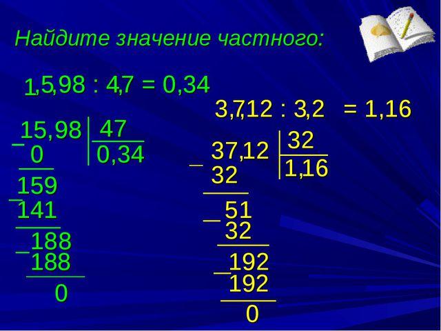 Найдите значение частного: 1 , 47 5 , 98 : 4 , 7 15, 9 8 0, 0 15 9 3 141 18 8...
