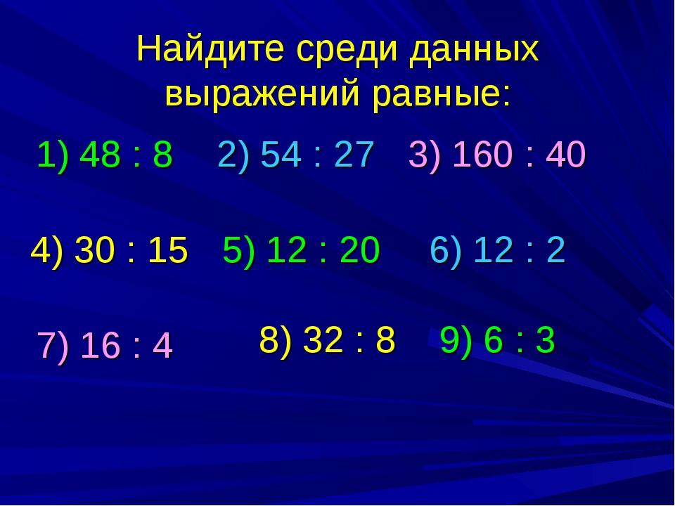Найдите среди данных выражений равные: 1) 48 : 8 6) 12 : 2 9) 6 : 3 2) 54 : 2...