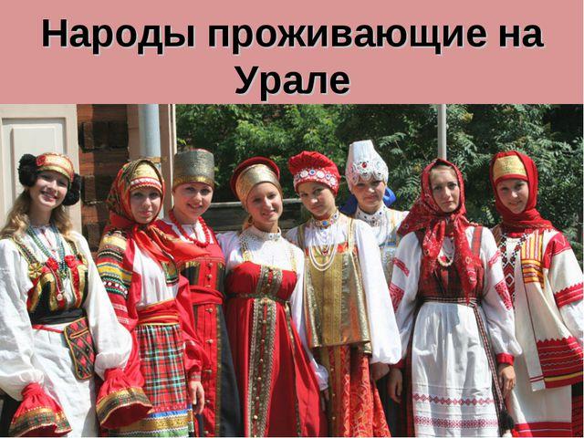 Народы проживающие на Урале
