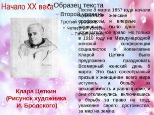 Начало XX века Клара Цеткин (Рисунок художника И. Бродского) После 8 марта 1