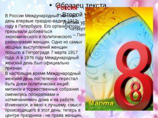 В России Международный женский день впервые праздновали в 1913 году в Петер