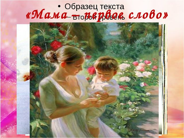 «Мама – первое слово»