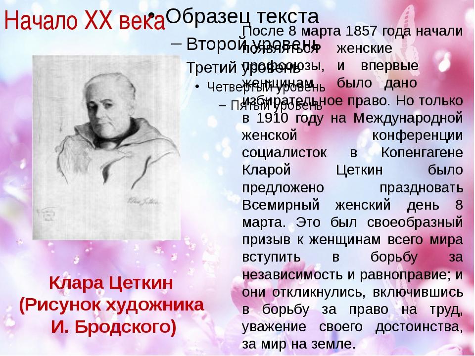 Начало XX века Клара Цеткин (Рисунок художника И. Бродского) После 8 марта 1...