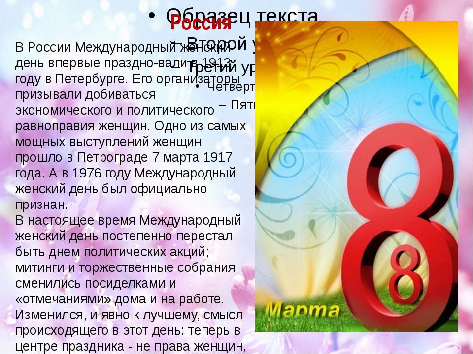 В России Международный женский день впервые праздновали в 1913 году в Петер...