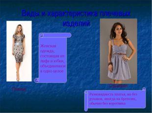 Виды и характеристика плечевых изделий Женская одежда, состоящая из лифа и юб