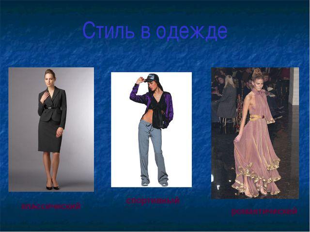классический спортивный романтический Стиль в одежде