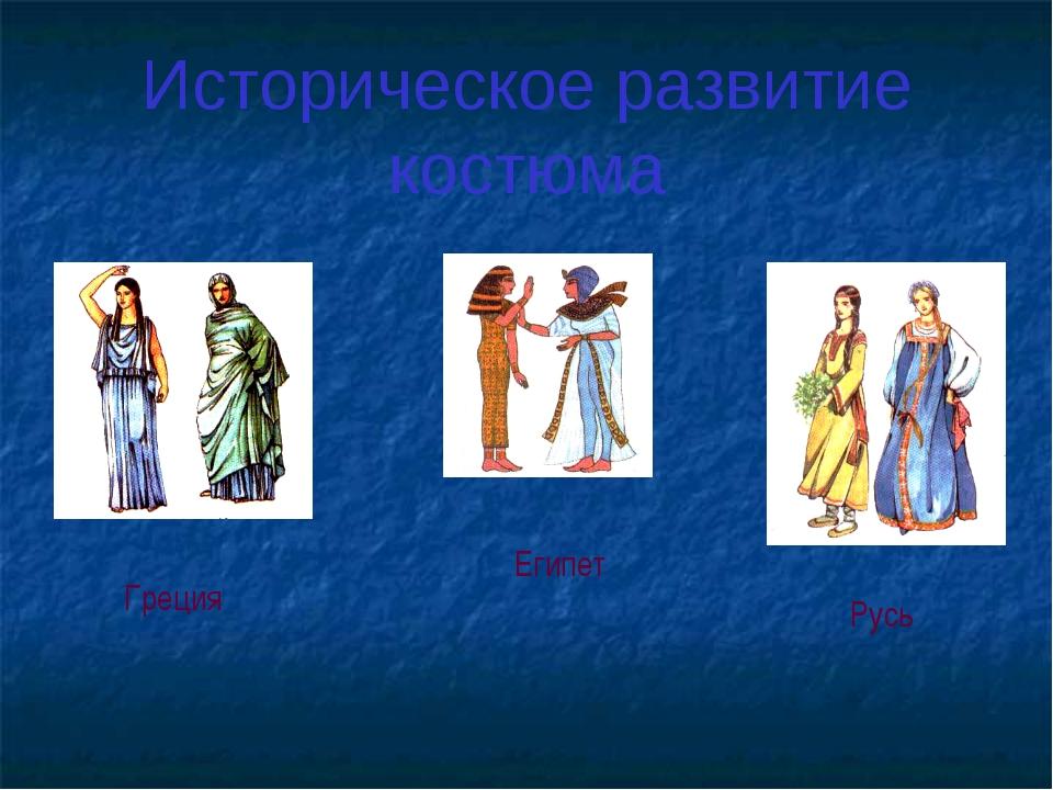 Историческое развитие костюма Греция Египет Русь