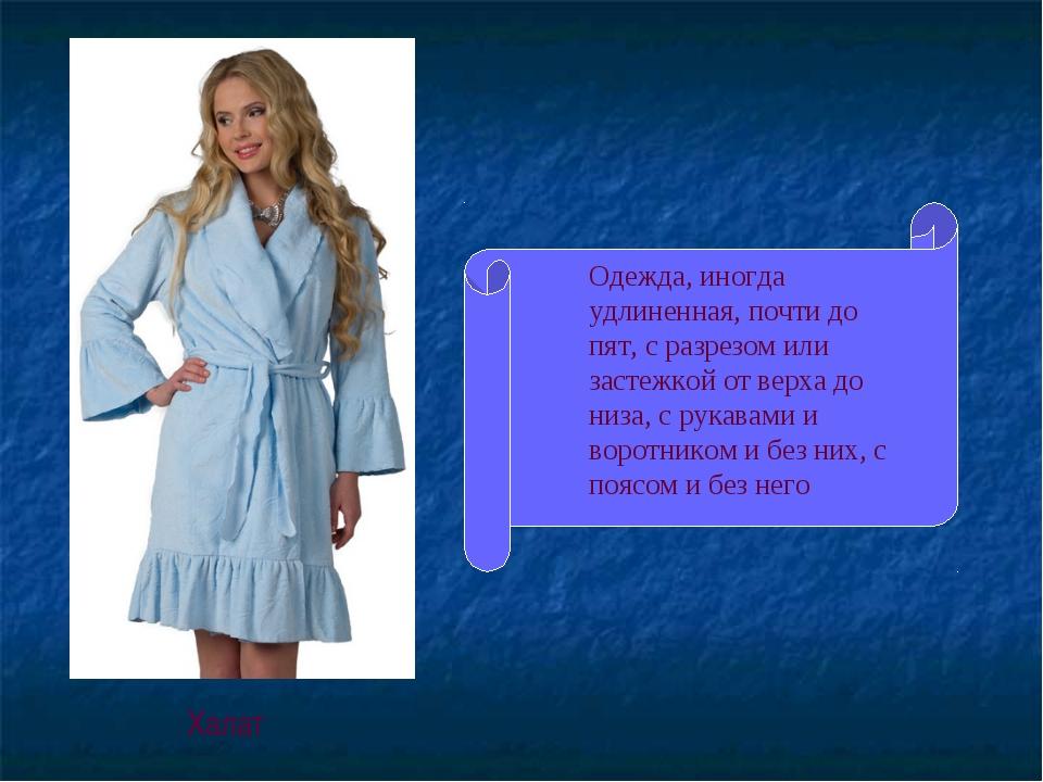 Одежда, иногда удлиненная, почти до пят, с разрезом или застежкой от верха до...