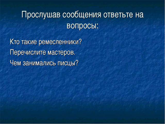 Прослушав сообщения ответьте на вопросы: Кто такие ремесленники? Перечислите...